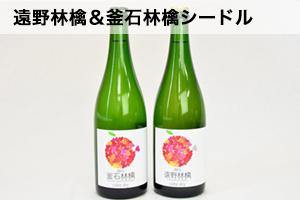 遠野林檎&釜石林檎シードル