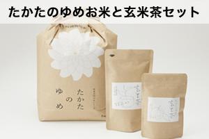 陸前高田からの贈り物たかたのゆめお米と玄米茶セット