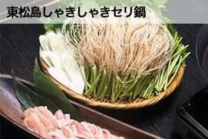 東松島しゃきしゃきセリ鍋