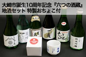 【大崎市誕生10周年記念】『六つの酒蔵』地酒セット+特製おちょこ付
