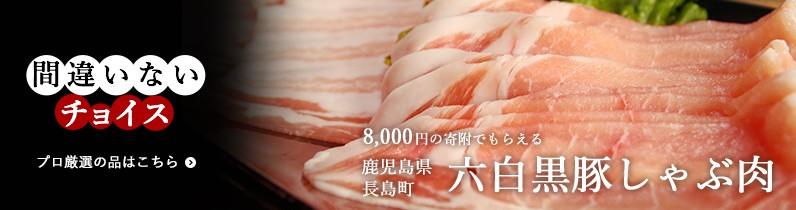専門家と本気で選んだ豚しゃぶ肉 間違いないチョイス