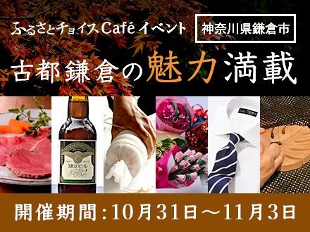 神奈川県鎌倉市inふるさとチョイスCafé
