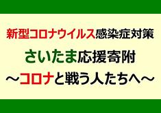 埼玉県さいたま市 ~コロナと戦う人たちへ~さいたま市の新型コロナウイルス対策をご支援ください!