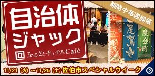 期間中毎週開催!自治体ジャック@ふるさとチョイスCafe