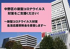 東京都中野区 コロナ支援