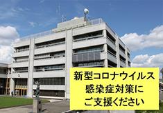 東京都三鷹市 コロナに負けない!いつもの日常を取り戻すための対策にあたたかいご支援を!