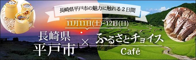 """長崎県平戸市×ふるさとチョイスCafé"""""""