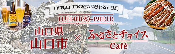 """山口県山口市×ふるさとチョイスCafé"""""""