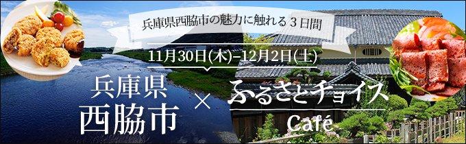 """兵庫県西脇市×ふるさとチョイスCafé"""""""
