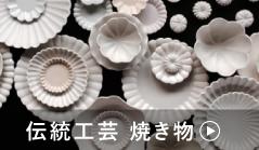 伝統的工芸シリーズ:焼き物