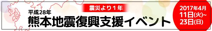 平成28年熊本地震復支援イベント