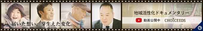 CHOICEEDS 地域活性化ストーリーを動画で紹介