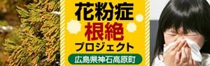 神石高原町から全国へ、花粉症フリーの地域を拡大したい!!