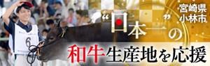 """『高齢化』『後継者不足』に挑む! 日本一の和牛産地を""""子牛の命名""""を通じて支援する!"""