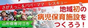 日本一さくらんぼの里に地域初の病児保育施設をつくろう!