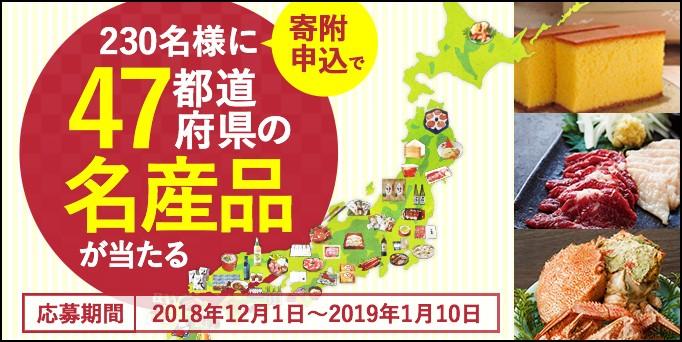 寄附申込で『47都道府県の名産品』が当たるプレゼントキャンペーン