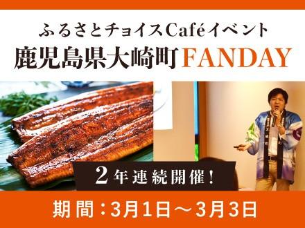 鹿児島県大崎町FANDAY〜未来の大崎町×SDGs体験〜inふるさとチョイスCafé