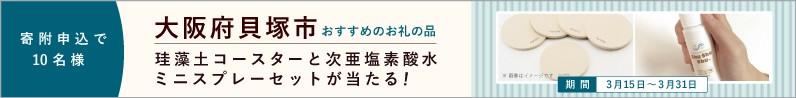 寄附申込で10名様に当たる!大阪府貝塚市おすすめのお礼の品