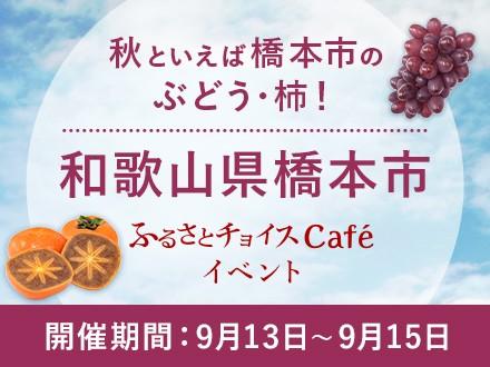 和歌山県橋本市inふるさとチョイスCafé