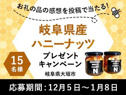 お礼の品の感想を投稿で15名様に当たる!「岐阜県産ハニーナッツ」プレゼント