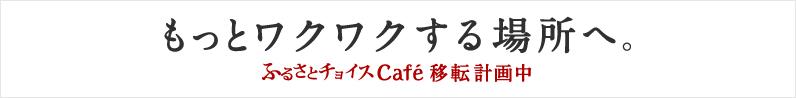 ふるさとチョイスCafeに行こう!!ふるさと納税相談セミナーや、地域自慢の文化と食を体験できます。