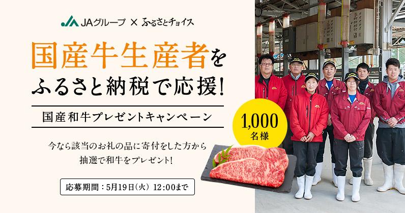 JAグループ×ふるさとチョイス 国産牛生産者をふるさと納税で応援!