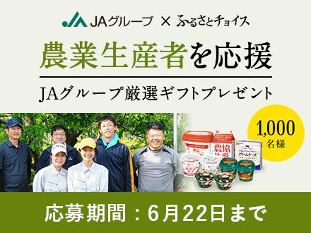 農業生産者をふるさと納税で応援! JAグループ厳選ギフト プレゼントキャンペーン!