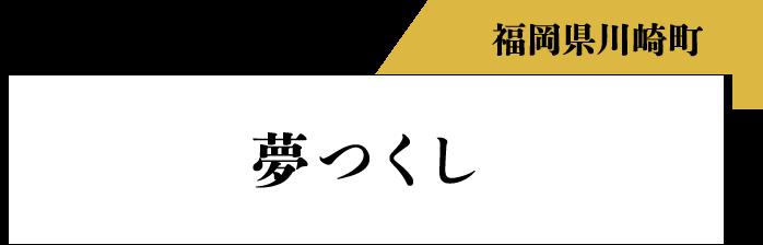 福岡県川崎町 夢つくし