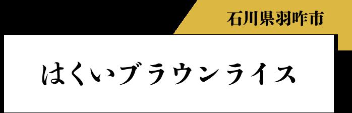 石川県羽咋市 はくいブラウンライス
