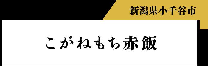 新潟県小千谷市 こがねもち赤飯