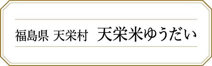 福島県天栄村 天栄米ゆうだい