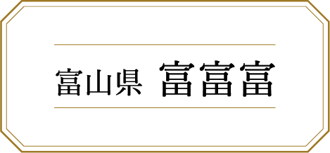 富山県 富富富