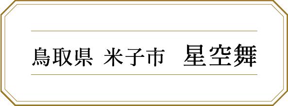 鳥取県米子市 星空舞