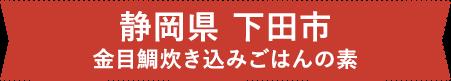 静岡県 下田市 金目鯛炊き込みごはんの素