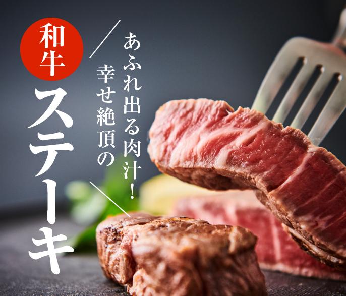 あふれ出る肉汁!幸せ絶頂の和牛ステーキ