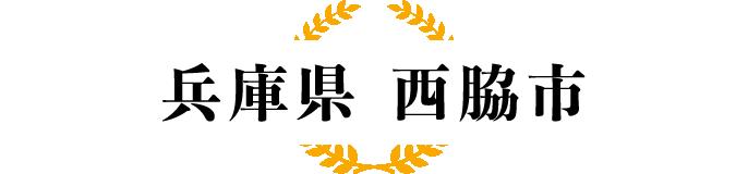 【兵庫県 西脇市】