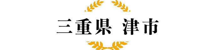 【三重県 津市】