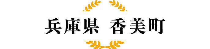 【兵庫県 香美町】