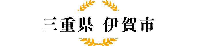 【三重県 伊賀市】