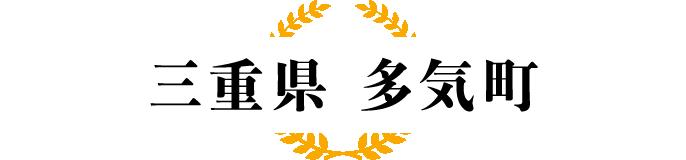 【三重県 多気町】