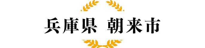 【兵庫県 朝来市】