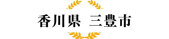 【香川県 三豊市】