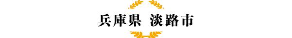【兵庫県 淡路市】