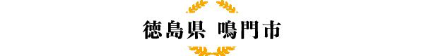 【徳島県 鳴門市】