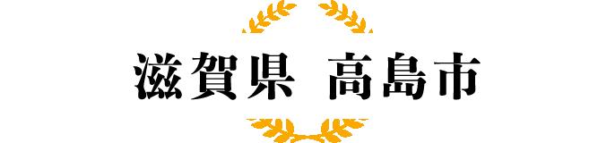 【滋賀県 高島市】