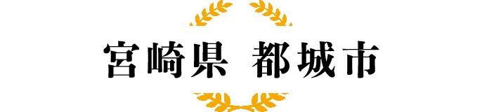 【宮崎県 都城市】