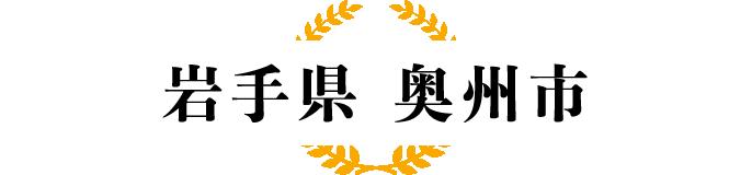 【岩手県 奥州市】