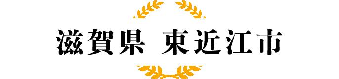 【滋賀県 東近江市】