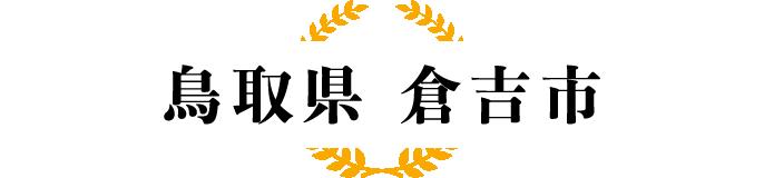 【鳥取県 倉吉市】