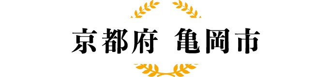【京都府 亀岡市】